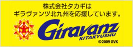 ギラヴァンツ